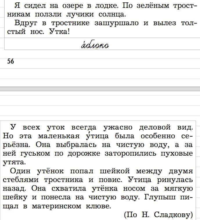 Буквы безударных гласных в корне слова учебник виноградова 2 класс